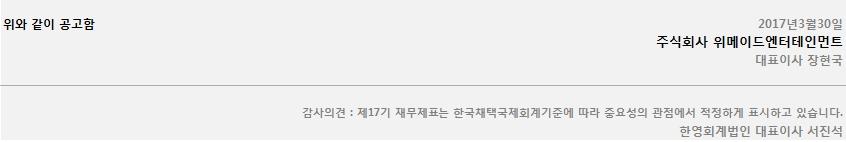 2017년 3월 30일 주식회사 위메이드엔터테인먼트 대표이사 장현국, 삼정회계법인 대표이사 김교태
